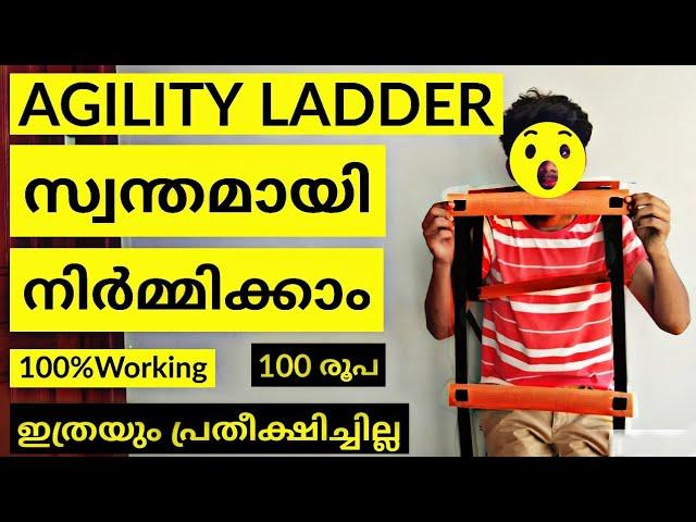 സ്വന്തമായി AGILITY LADDER നിർമ്മിക്കാം|| DIY FOOTBALL EPISODE-2