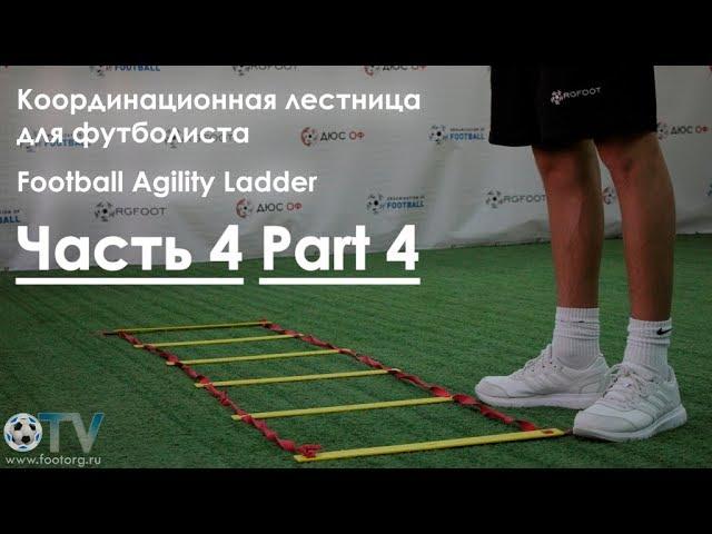 Football Agility Ladder №4 (Координационная лестница для футболиста)